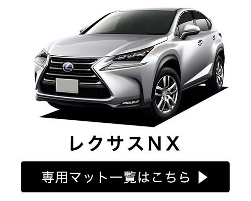 レクサスNX