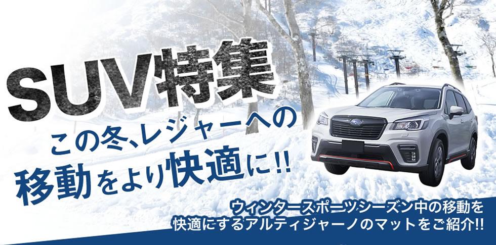 SUV特集この冬、レジャーへの移動をより快適に!!
